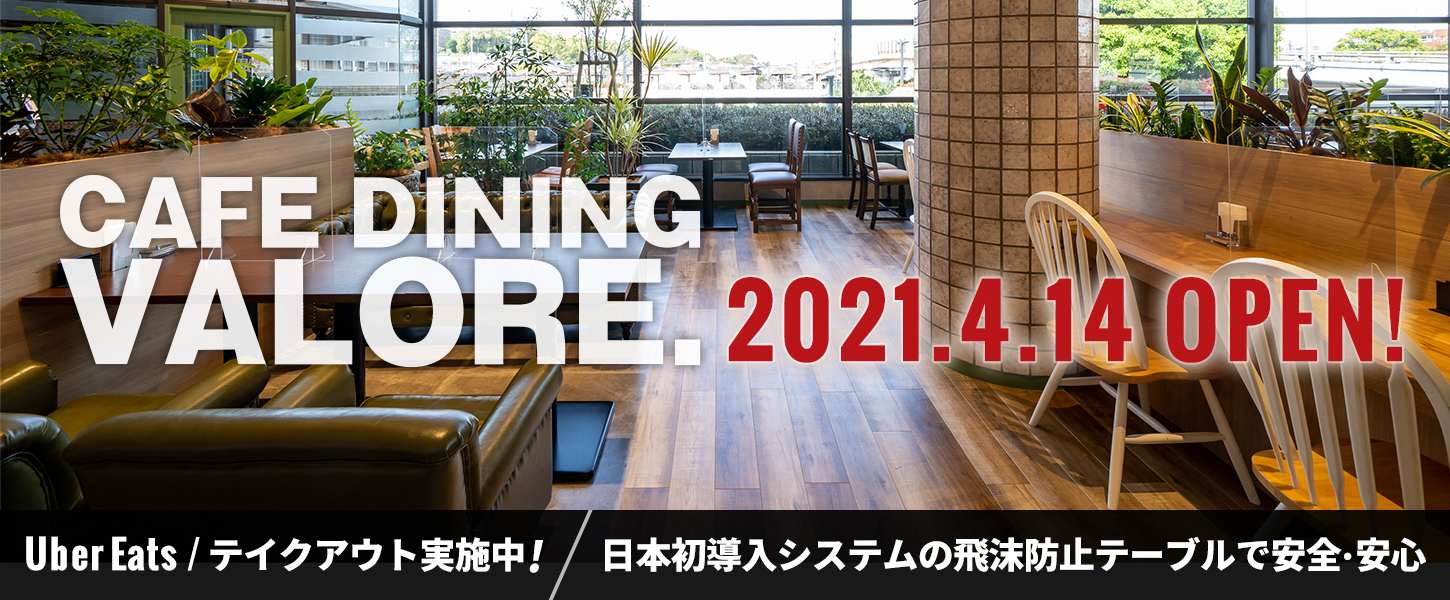 CAFE DINING VALORE